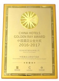中国酒店业金光奖