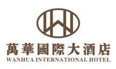 万华国际大酒店