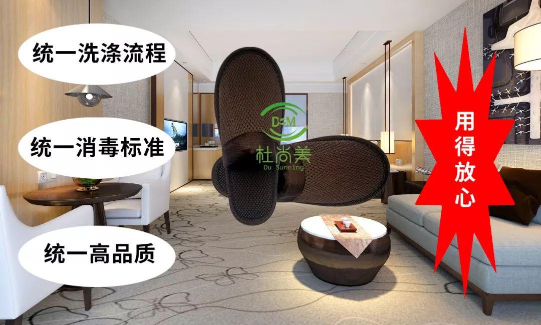杜尚环保拖鞋.png